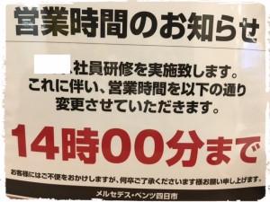 営業時間のお知らせ △