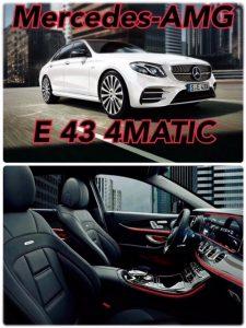 Mercedes-AMG E 43 △