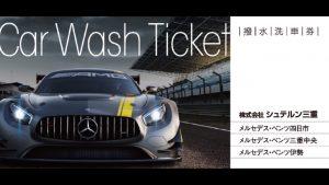 手洗い撥水洗車△