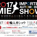 輸入車ショー2017