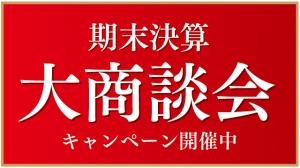 期末決算大商談会△