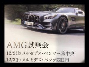 AMG試乗会△