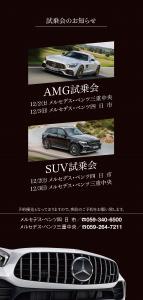 三重中央 AMG試乗会△