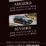 1712_AMG・SUV試乗会DM_ページ_1