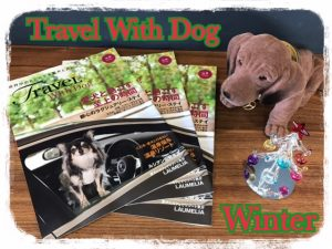 Travel With Dog △