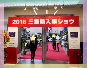 2018三重輸入車ショウ開催!