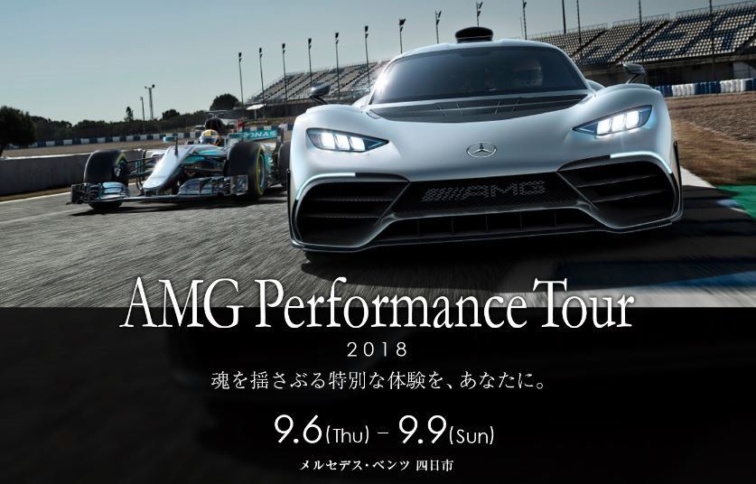 AMG Performance Tour 2018 △