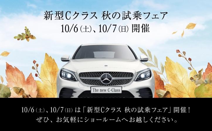 新型Cクラス秋の試乗フェア△