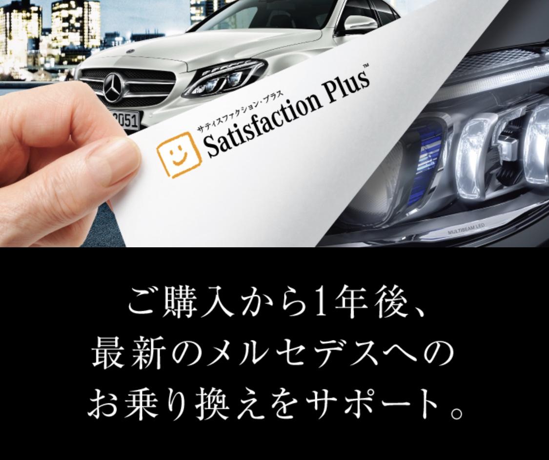 サティスファクション・プラス△