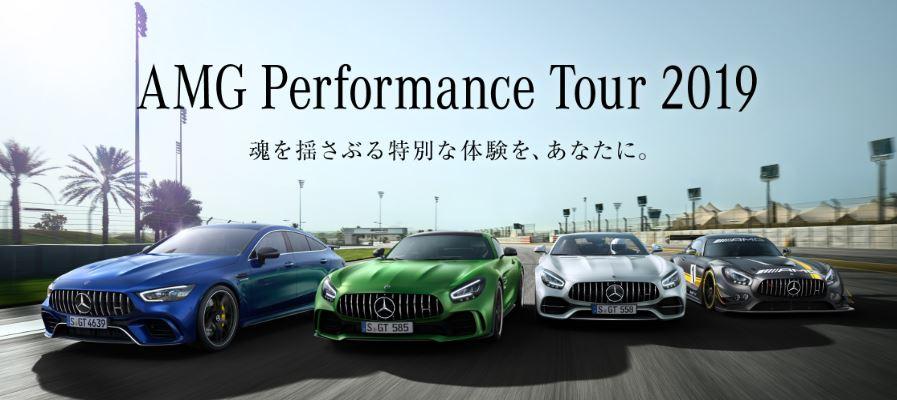 AMG Performance Tour 2019 △