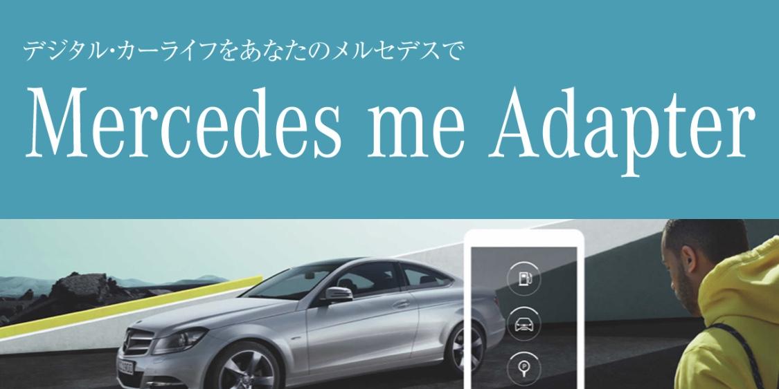 Mercedes me Adapter △