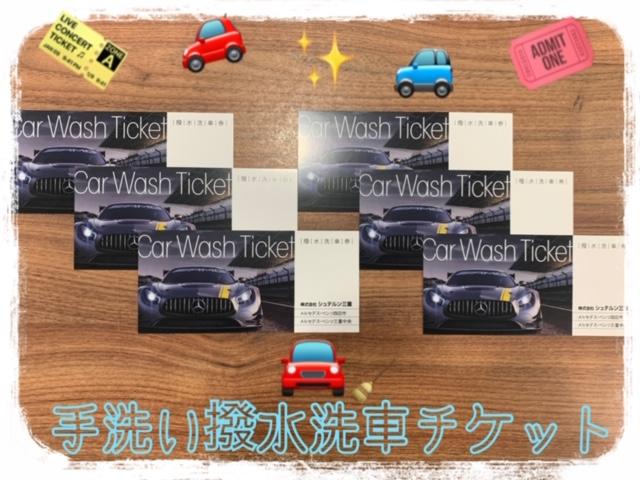洗車チケット△