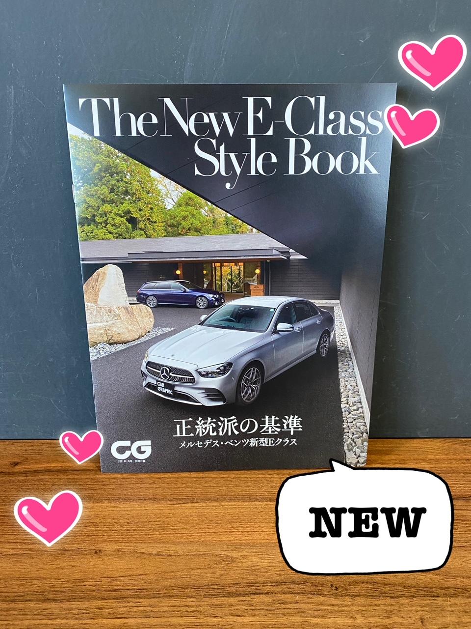 The New E-Class StyleBook