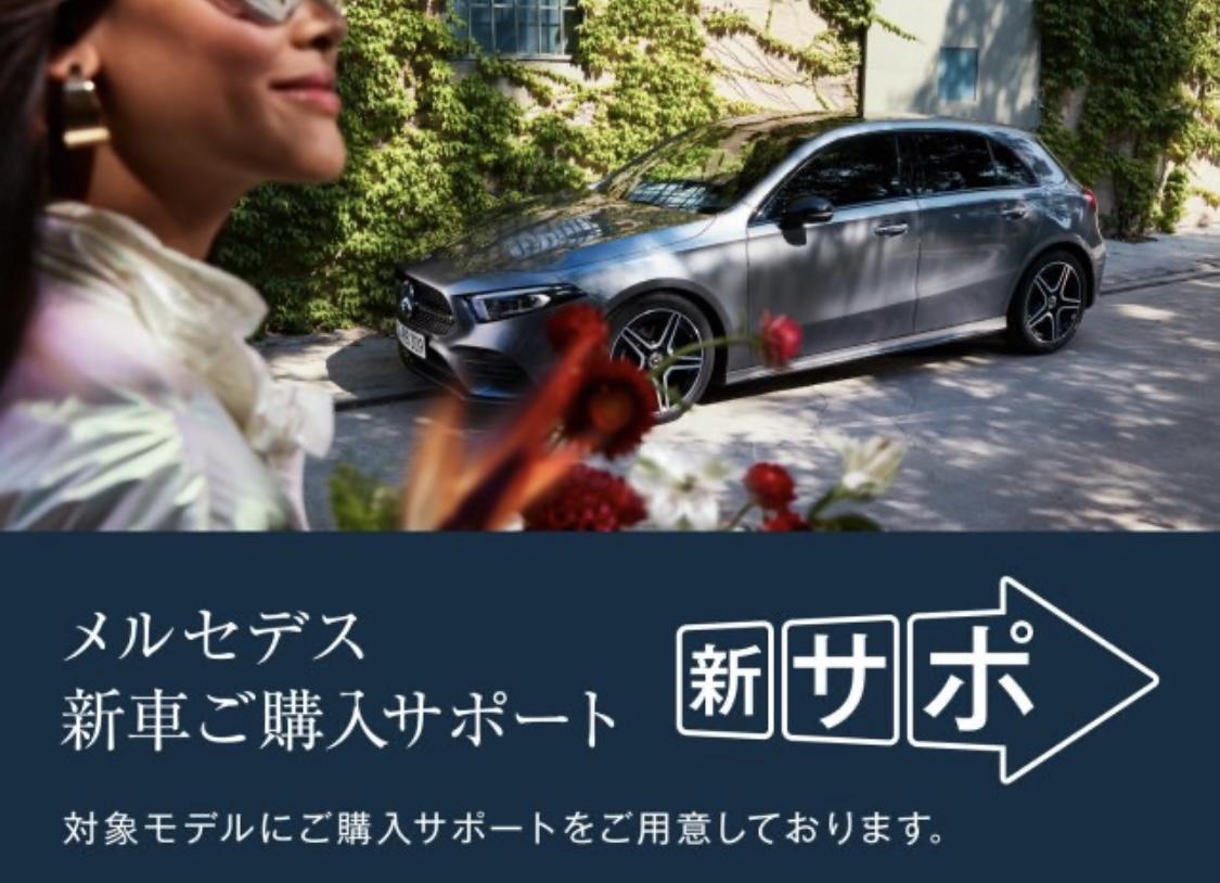 新車ご購入サポート△